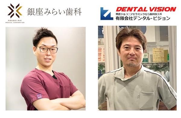 【対談】銀座みらい歯科の歯科用セラミック「ジルコニア」の品質