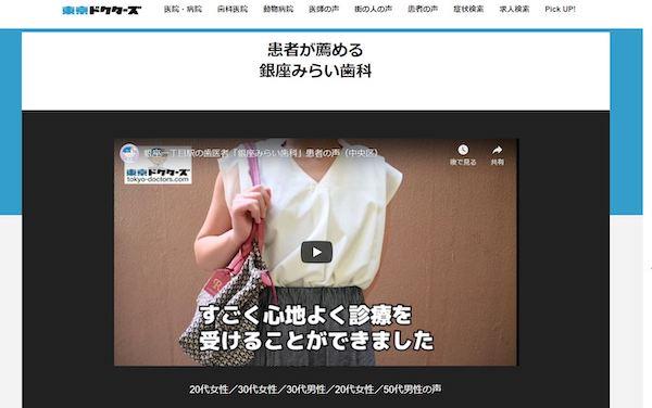 東京ドクターズに銀座みらい歯科の患者様インタビュー動画が掲載