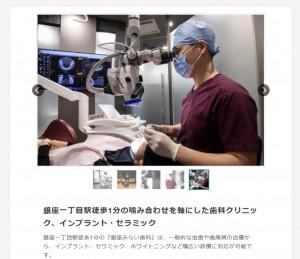 銀座みらい歯科の歯科メディアcaloo(カル―)掲載ページキャプチャ