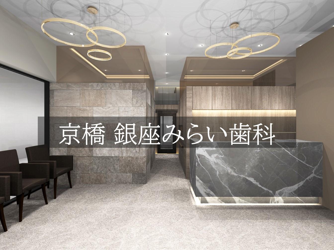 2021年12月、当院は京橋駅直結の東京スクエアガーデンへ移転します
