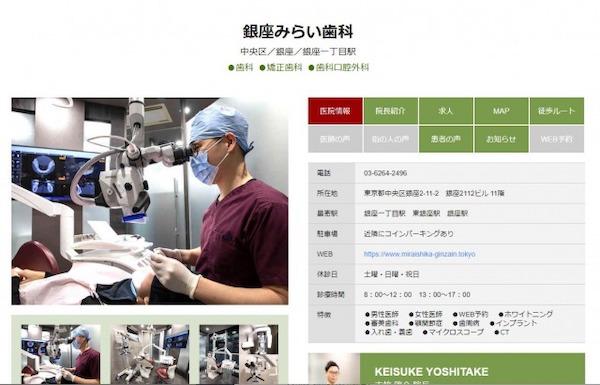 銀座みらい歯科が東京ドクターズに掲載_ホームページの画像